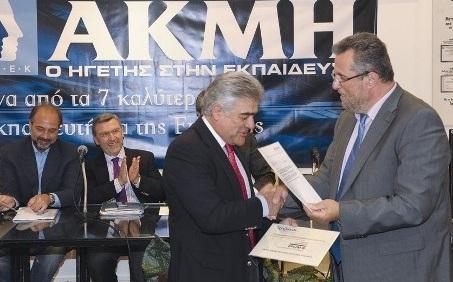 IEK AKMH Photo