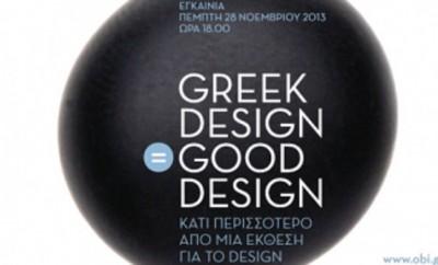 """Greek Design = Good Design'"""