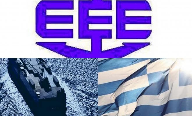 ΕΕΕ - ΕΛΛΗΝΙΚΗ ΝΑΥΤΙΛΙΑ