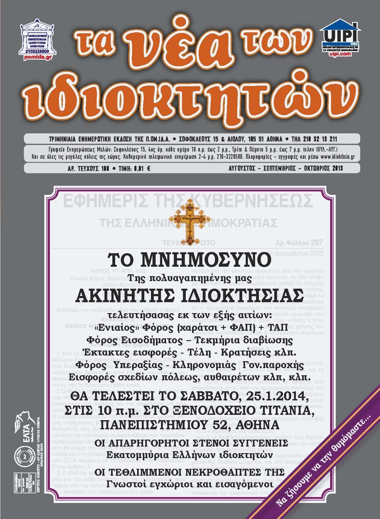 108 TEYXOS (Cover)