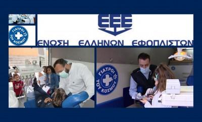 Γιατροί του κόσμου -Ένωση Ελλήνων Εφοπλιστών
