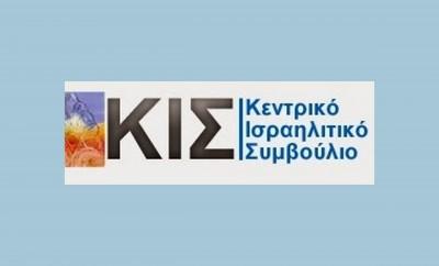 Κεντρικό Ισραηλιτικό Συμβούλιο Ελλάδος