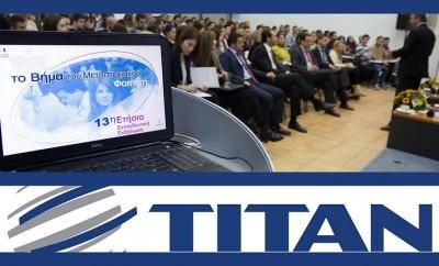 TITAN- 13ο «Βήμα του Μεταπτυχιακού Φοιτητή»