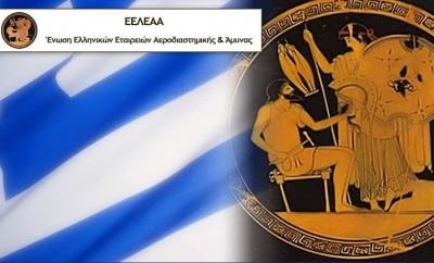 Ένωση Ελληνικών Εταιρειών Αεροδιαστημικής & Άμυνας