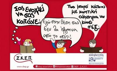 Solidarity Now-ΣΚΕΠ