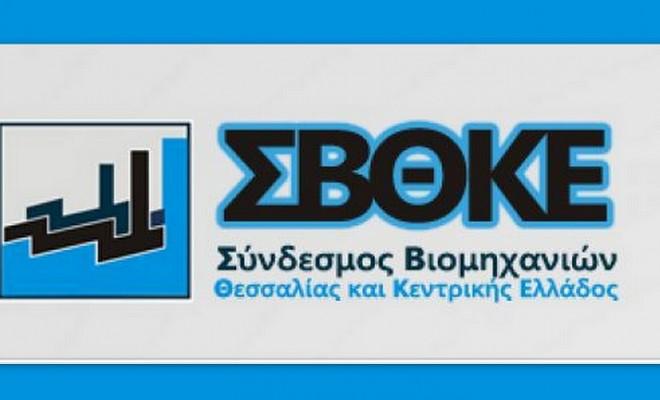 Σύνδεσμος  Βιομηχανιών Θεσσαλίας & Κεντρικής Ελλάδος