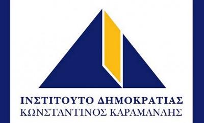 Ινστιτούτο Δημοκρατίας Κωνσταντίνος Καραμανλής