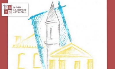 Ίδρυμα-Αικατερίνης-Λασκαρίδη-Μουσείο-της-Πόλεως-των-Αθηνών