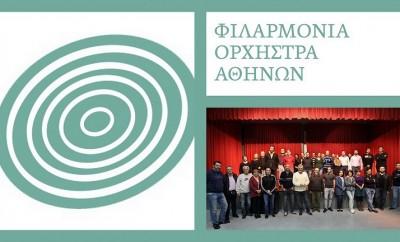 Φιλαρµόνια Ορχήστρα Αθηνών