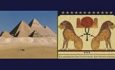 Ελληνικό Ινστιτούτο Αιγυπτιολογίας