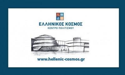 hellenic-cosmos