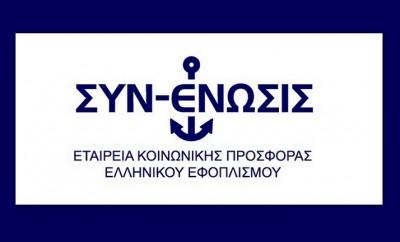 syn-enosis-eee