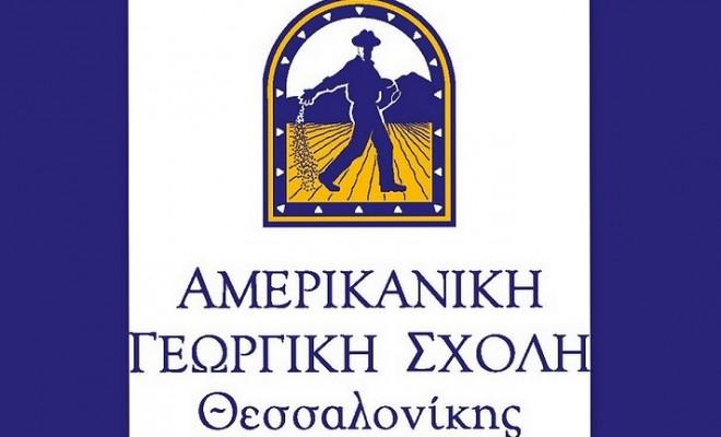 American-farm-school-thessaloniki-greece-digital-processing-credits-by-www.MyWayPress.gr_-660x400