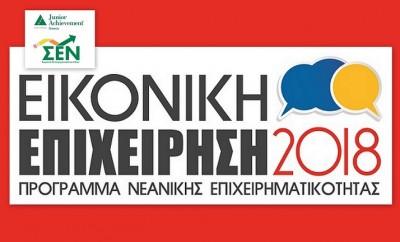 eikoniki_epixirisi_