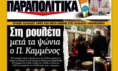 parapolitika