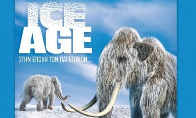 στην Εποχή των Παγετώνων