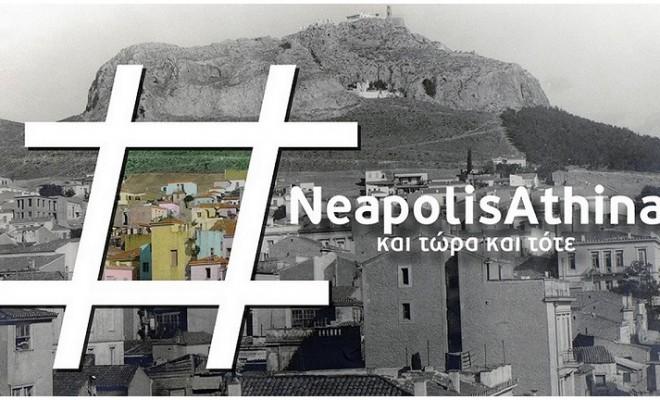 #NeapolisAthina