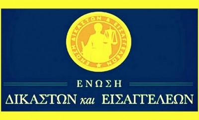 Ένωση Δικαστών και Εισαγγελέων