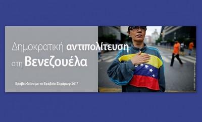 Sakharov_Prize_2017