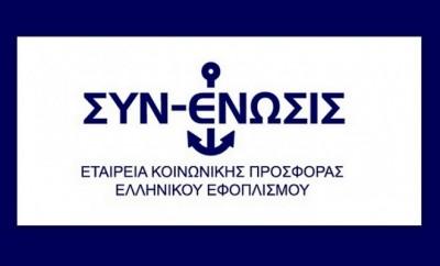 syn-enosis-eee-660x400