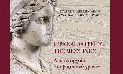 Εταιρεία Μεσσηνιακών Αρχαιολογικών Σπουδών