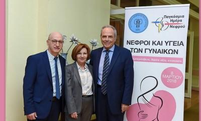 Ελληνική Νεφρολογική Εταιρία
