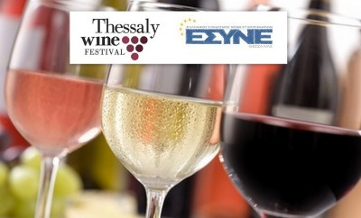 Thessaly Wine Festival