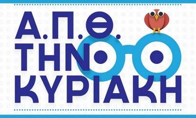 _Apth_thn_Kyriaki
