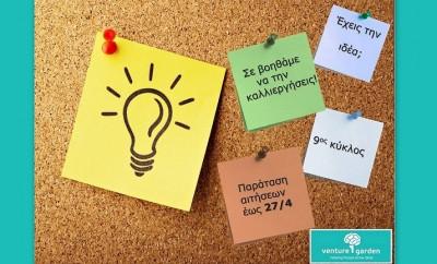 VentureGarden_exrension