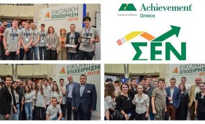 Junior-Achievement-Greece