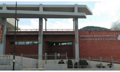 Αρχαιολογικό Μουσείο Ηγουμενίτσας
