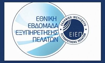 Ελληνικό Ινστιτούτο Εξυπηρέτησης Πελατών