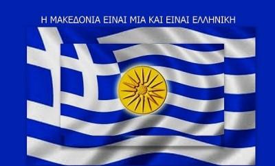 makedonia mwp