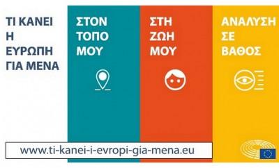 ti-kanei-i-europi-gia-mena