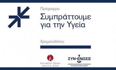 ΣΥΝ-ΕΝΩΣΙΣ - Ίδρυμα Ιωάννη Σ Λάτση