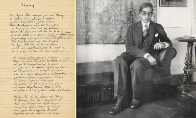Cavafy Archive Onassis Foundation
