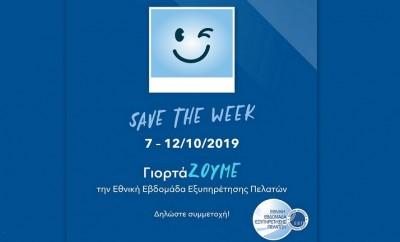 ΕΙΕΠ_CS WEEK