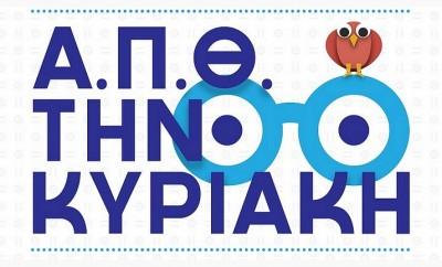 Apth_tin_Kyriaki
