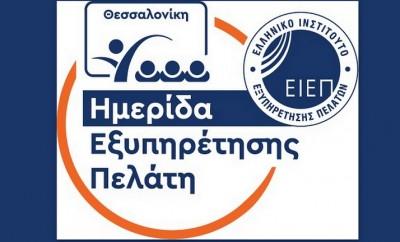 Ημερίδα ΕΙΕΠ_Θεσσαλονίκη