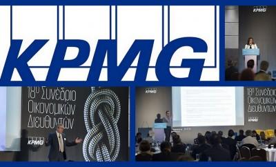 18ο Συνέδριο Οικονομικών Διευθυντών KPMG