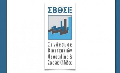 Σύνδεσμος Βιομηχανιών Θεσσαλίας & Στερεάς Ελλάδος
