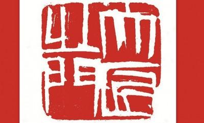 Qi Baishi,Πύλη του αφέντη m
