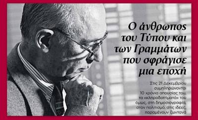 Χρήστος Λαμπράκης