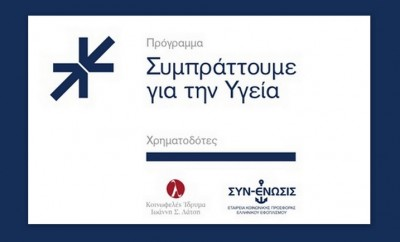 Ίδρυμα Λάτση - ΣΥΝ-ΕΝΩΣΙΣ