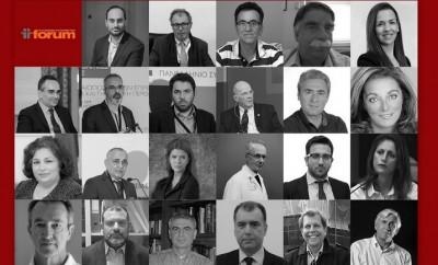 Forum για τα Οικονομικά και τις Πολιτικές Υγείας