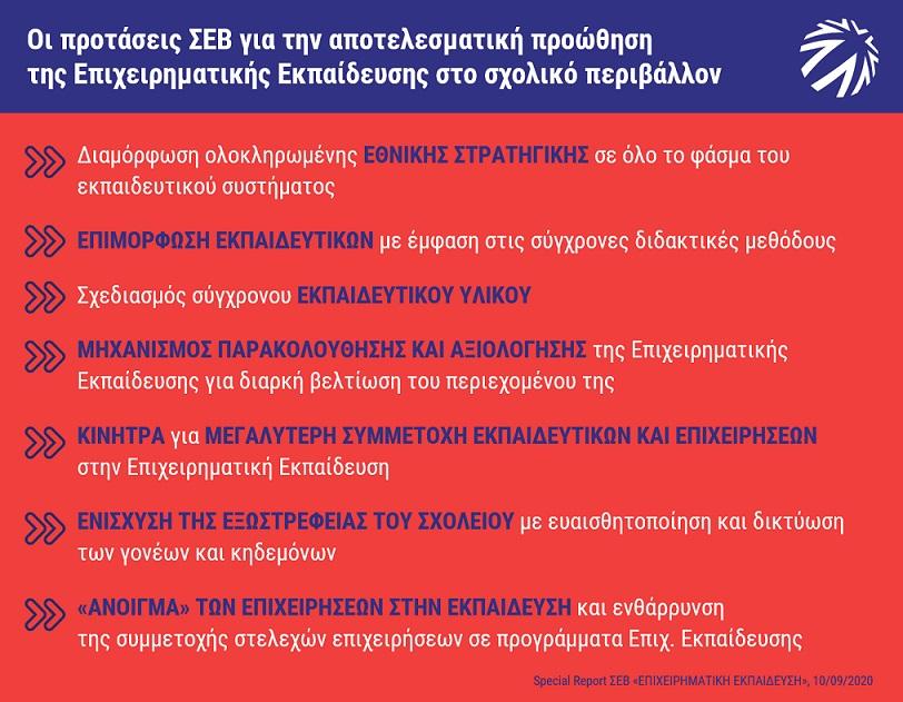 2020-09-10_SR_EpixEkpaideusi_ProtaseisSEV 3