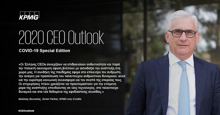 NickVouniseas-meme_CEO-OUTLOOK-2020_Press-Release 2