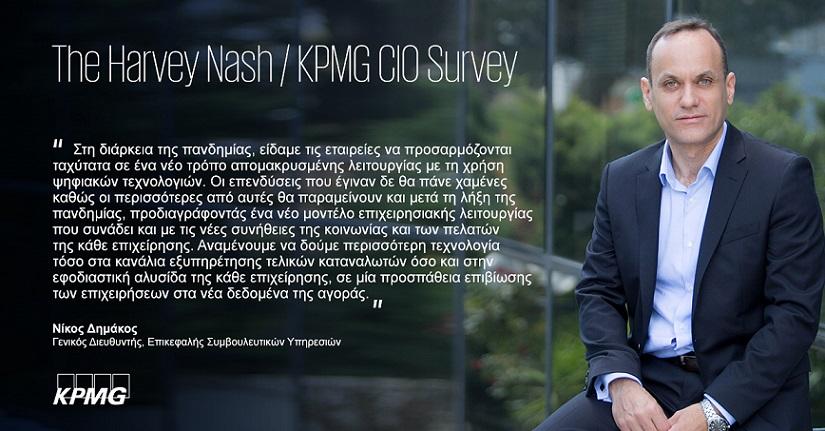 KPMG_Nick Dimakos 1