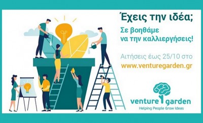 venture_garden_