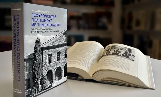 McGrew Book about Anatolia College_Greek edition